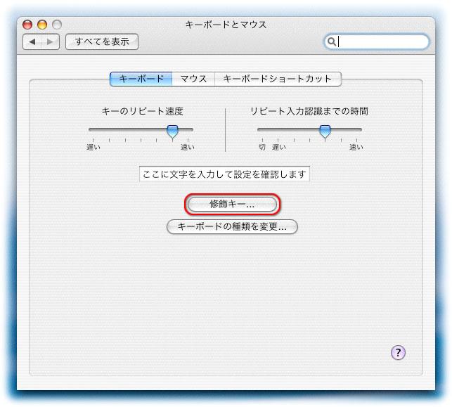 Mac OS X の環境設定「キーボードとマウス」