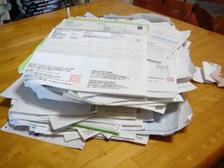 大量の請求書など