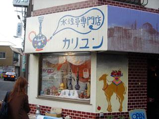 水煙草の店 カリユン