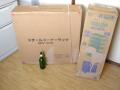 メタルシェルフの箱×2。ビール瓶は比較用